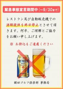 酒類の提供禁止
